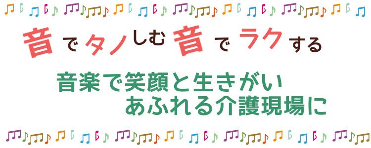 音楽で 介護や福祉 の現場を笑顔と生きがいであふれさせる