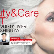 『美容の力』で介護をかえルっ!! 「Beauty & Care NIGHT OUT レポート:前編」