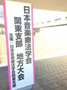 第15回日本音楽療法学会関東支部地方大会