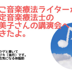 音楽療法士の佐藤由美子さんの講演会へ行ってきました。