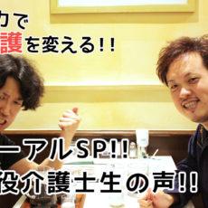 【リニューアルSP!!現役介護士生の声!!】Voicy更新しましたッ!!