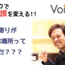 【お年寄りが一番転ぶ場所ってどーこだ??】Voicy更新しましたッ!!