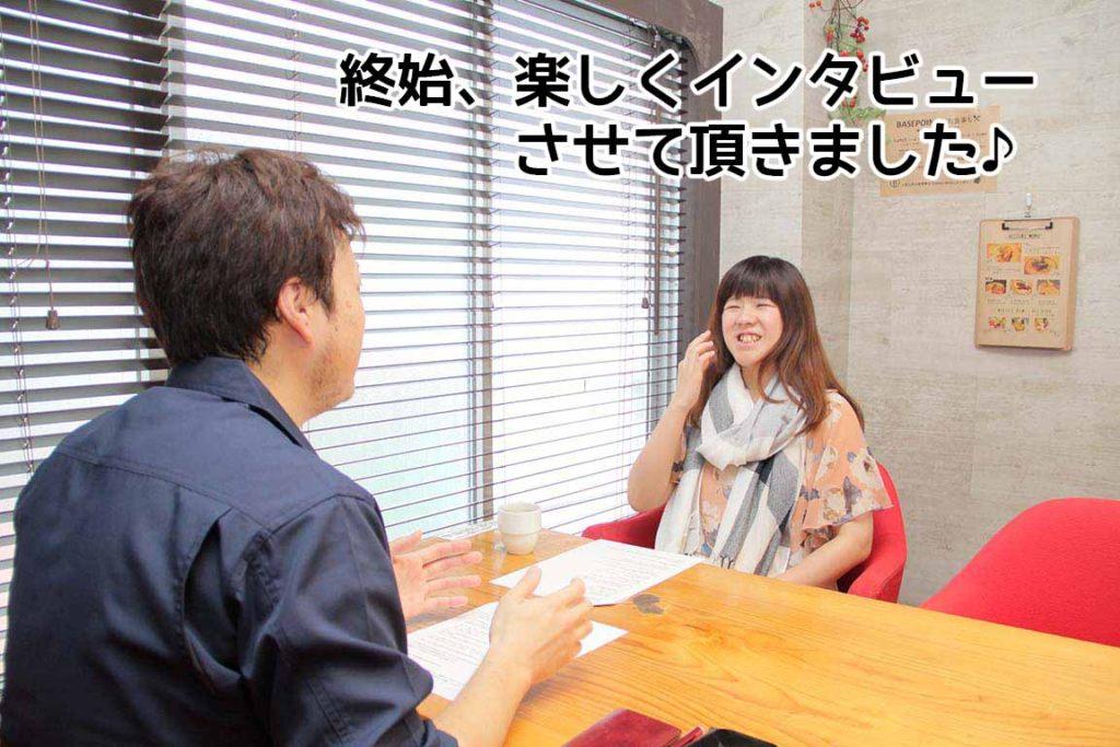ひろせさんインタビュー
