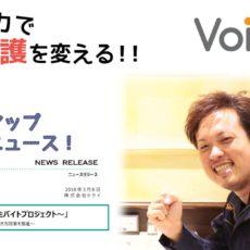 Voicy更新