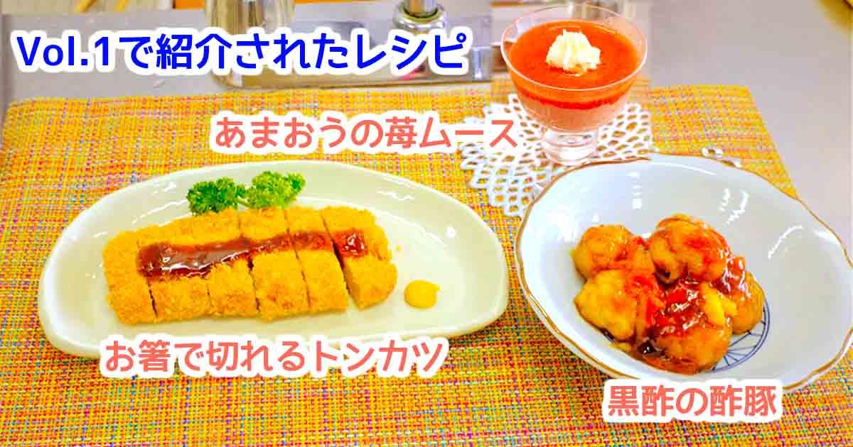 Vol1料理紹介
