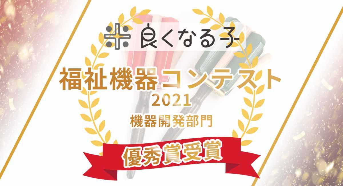 介護・音楽療法専門楽器の良くなる子は福祉機器コンテストで優秀賞を受賞しました